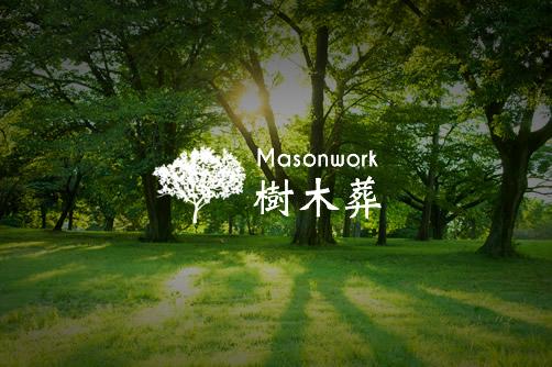 樹木葬についての写真