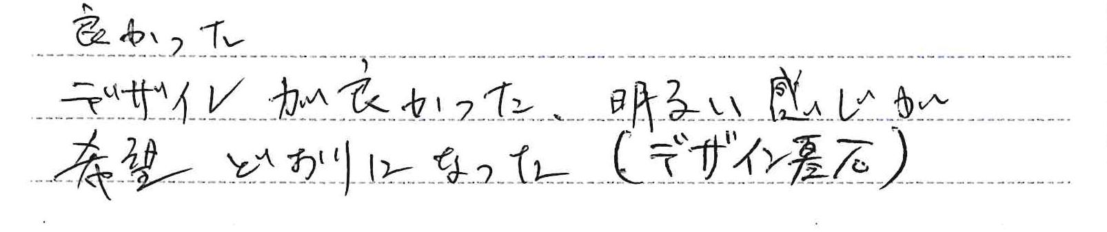 手書きアンケート結果