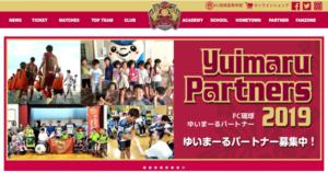 FC琉球のゆいまーるパートナーとなりました